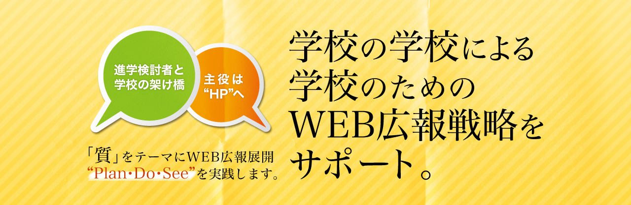 学校の学校による学校のためのWEB広報戦略をサポート。